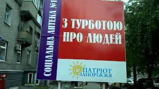 видео аптека в Запорожье