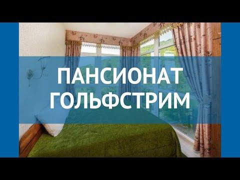 ПАНСИОНАТ ГОЛЬФСТРИМ 2* Россия Анапа обзор – отель ПАНСИОНАТ ГОЛЬФСТРИМ 2* Анапа видео обзор