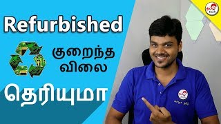 What is refurbished Mobile ? விலை குறைவு ? | Tamil Tech Explained