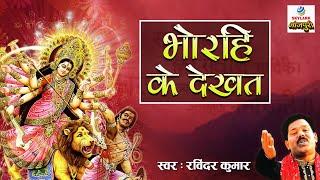 Download Bhorhi Ke Dekhat \\ Best Mata Bhajan 2014 \\ Album Name: Maiyan Ke Sher Sawari MP3 song and Music Video