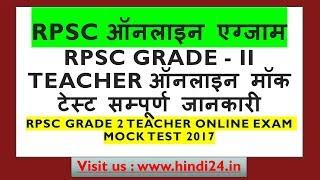 RPSC 2nd Grade teacher online exam mock Test 2017 | RPSC ऑनलाइन एग्जाम मॉक टेस्ट