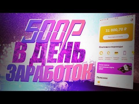 ЛУЧШИЙ СПОСОБ ЗАРАБОТКА В ИНТЕРНЕТЕ! | 500 РУБЛЕЙ ЗА 10 МИНУТ