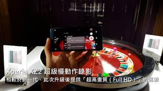 [4K] Sony Xperia XZ2 Full HD 超級慢動作錄影功能介紹!