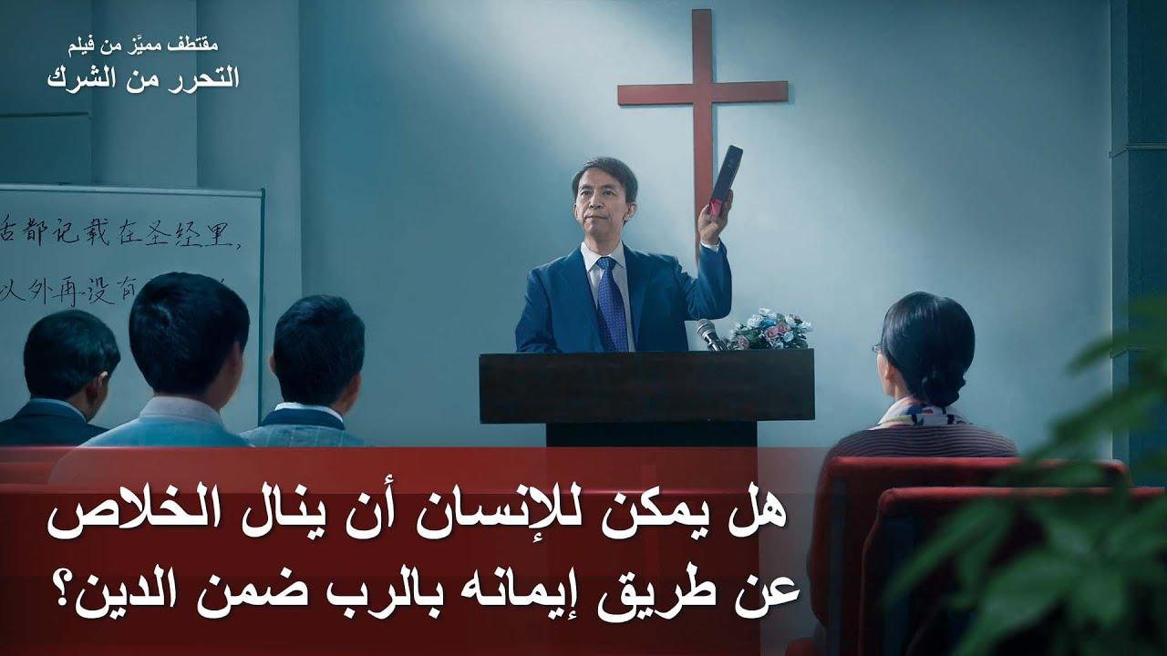 فيلم مسيحي | التحرر من الشرك | مقطع 3: هل يمكن للإنسان أن ينال الخلاص عن طريق إيمانه بالرب ضمن الدين؟