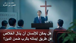 فيلم مسيحي | التحرر من الشرك | مقطع 4: هل يمكن للإنسان أن ينال الخلاص عن طريق إيمانه بالرب ضمن الدين؟