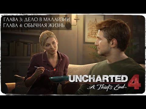 15 лет спустя! Главы 3, 4 ● Uncharted 4: Путь вора