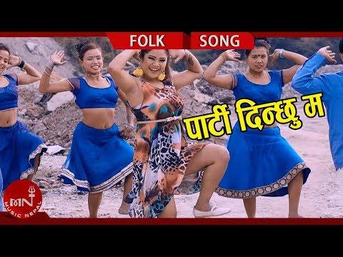 New Lok Dohori 2075/2018 | Party Dinchhu Ma - Manish Khadka & Uma Devi Khanal Ft. Surya & Rina