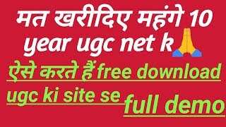 NTA UGC NET previous year papers Free download ||🔥