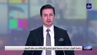 رئاسة الوزراء: إجراءات صارمة لمنح تصاريح الاستثناء من حظر التجول- 21/3/2020