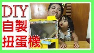 DIY自製扭蛋機 DIY扭蛋機 內部構造大公開 DIY gacha machine 紙箱扭蛋機 轉蛋機 SisiTV 思思TV
