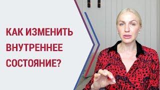 Советы психолога. Как изменить внутреннее состояние с помощью тела? Кристина Кудрявцева