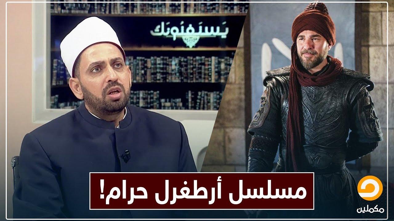 شاهد تعليق الشيخ عصام على تحريم دار الافتاء المصرية مشاهدة مسلسل أرطغرل
