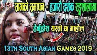 सागको अन्तिम दिन हजारौ दर्शक रङ्शालामा -हेर्नुहोस् नेपाल कस्तो प्रदर्शन गर्दैछ -  SAG Final 2019