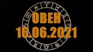 Гороскоп на 16.06.2021 ОВЕН