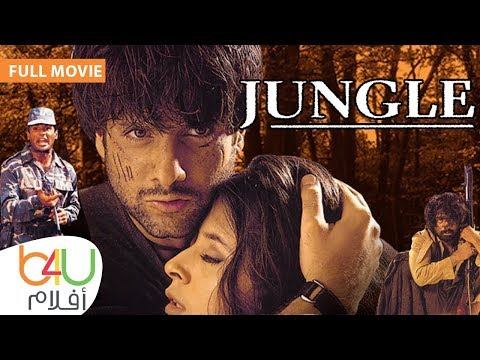 JUNGLE - FULL MOVIE   الفيلم الهندي جانجل الغابة كامل مترجم للعربية - اورميلا ماتوندكار و سونيل شيتي motarjam