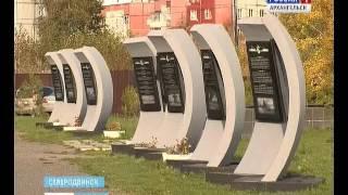 В Северодвинске появилась мемориальная доска в честь Юрия Романенко