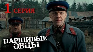 Паршивые овцы. Серия 1. Black Sheep. Episode 1. (With English Subtitles).