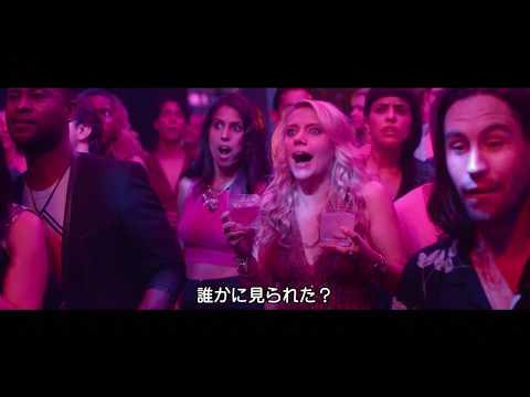 映画『ラフ・ナイト 史上最悪!?の独身さよならパーティー 』1/10 (水)提供開始