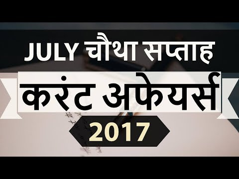 July 2017 4th week part 1 current affairs - IBPS PO,Clerk,CLAT,SBI,CHSL,Police,SSC CGL,RBI,UPSC,LDC