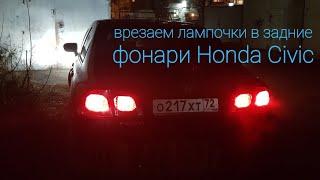 Orqa chiroqlar qo'shimcha yoritish o'rnatish ##Honda civic 4D