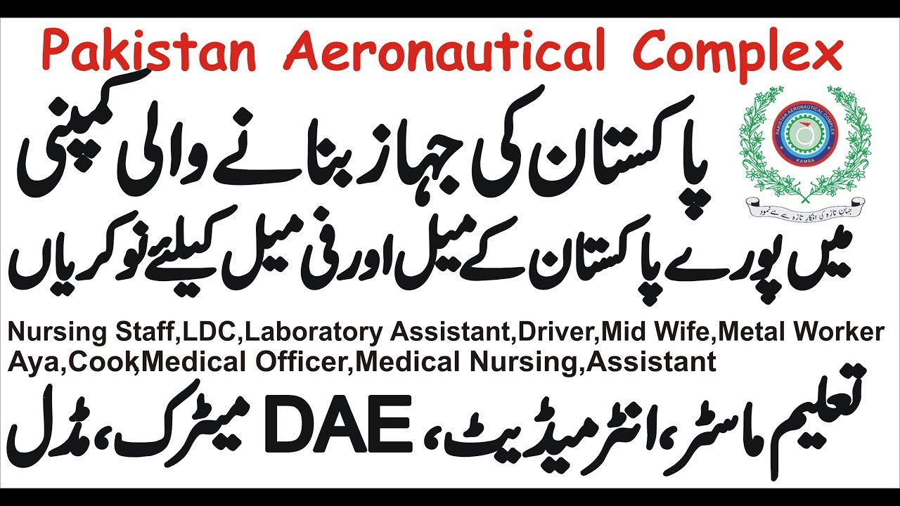Pakistan Aeronautical Complex Board Jobs For Matric ,DAE || govt job || job  in pakistan