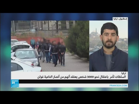السلطات التركية تأمر باعتقال نحو 3000 شخص  - 16:21-2017 / 4 / 26