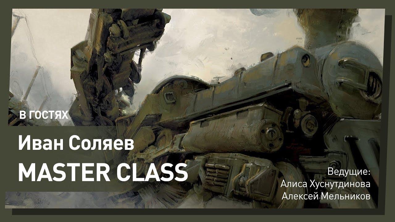 Иван Соляев // Арт директор в крупных проектах