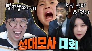 [하이라이트] 성대모사 대회! (빵꾸똥꾸 레전드!) ★임다★