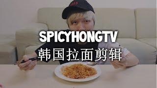 Cody Hong - 韩国辣面挑战剪辑!CodyHongTV 变成了 SpicyHongTV。。