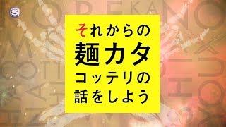 マキシマム ザ ホルモンの3年ぶりの新作「これからの麺カタコッテリの話...