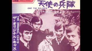 天使の兵隊/オリジナル・キャスト One Tin Soldier/The Original Caste