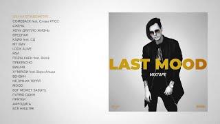 НИККИ - LAST MOOD (official audio album)