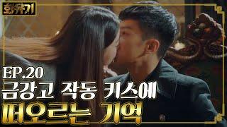 화유기 EP20-04 금강고 작동 키스2 이승기에게 키스하는 오연서👄