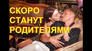 Дмитрий Тарасов и Анастасия Костенко уже летом станут родителями.  Свадьба по залету
