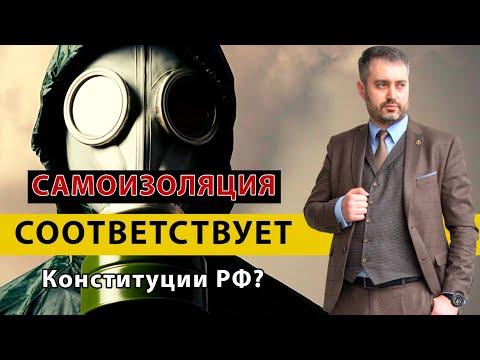 Карантин и самоизоляция Законен ли режим готовности и штрафы, нарушение ст. 27 Конституции РФ