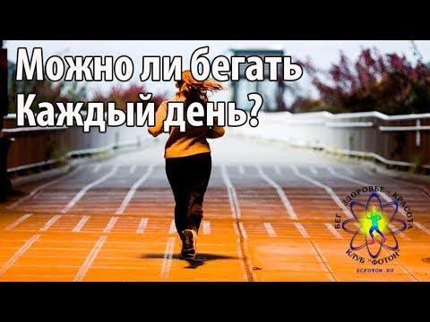 Можно ли бегать каждый день