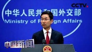 """[中国新闻] 中国外交部:""""一带一路""""倡议得到越来越多有识之士的重视   CCTV中文国际"""