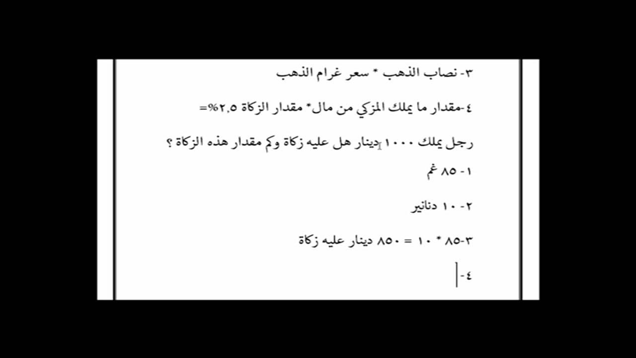 حساب مقدار الزكاة للصف السابع الاستاذ جهاد برخ Youtube