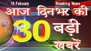 16 Febuary | आज दिनभर की 30 बड़ी खबरें | Breaking | News | Nonstop News | Speed News | MobileNews 24.