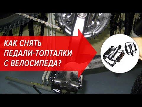 Как открутить педали на велосипеде видео