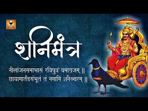 Shani Mantra 108 Times with Lyrics | Nilanjan Samabhasam Raviputram | श्री शनी मंत्र १०८ बार