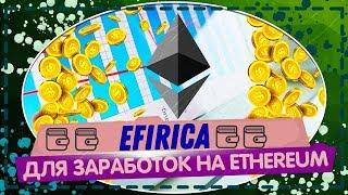 Заработок криптовалюты Ethereum с помощью проекта Efirica. Деньги в интернете.