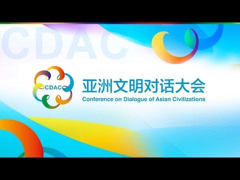 《亚洲文明对话大会》 20190515 | CCTV