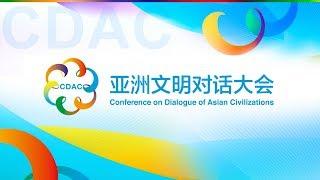 《亚洲文明对话大会》 20190515| CCTV