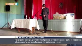 Ребята-олигархи: Игорь Еремеев(Политик, бизнесмен и король автозаправок. Это Еремеев Игорь Миронович. Родился будущий олигарх 1968 на Ровенщ..., 2015-06-23T17:51:23.000Z)