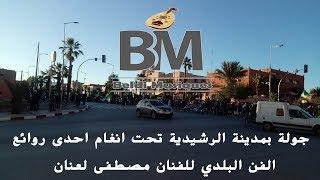 جولة بمدينة الرشيدية تحت انغام احدى روائع الفن البلدي للفنان مصطفى لعنان - Beldi Errachidia - Laanan