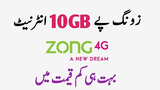 Zong Low Prices Internet Package 2018