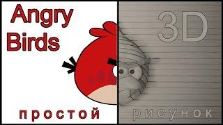 КАК НАРИСОВАТЬ ПОСТОЙ РИСУНОК 3D  Энгри Бердс красная /HOW TO DRAW A 3DAngry Birds  Red ogg(, 2015-10-24T22:14:58.000Z)
