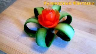 Как Нарезать Помидоры и Огурцы для Праздничного Стола! Украшения из Овощей!