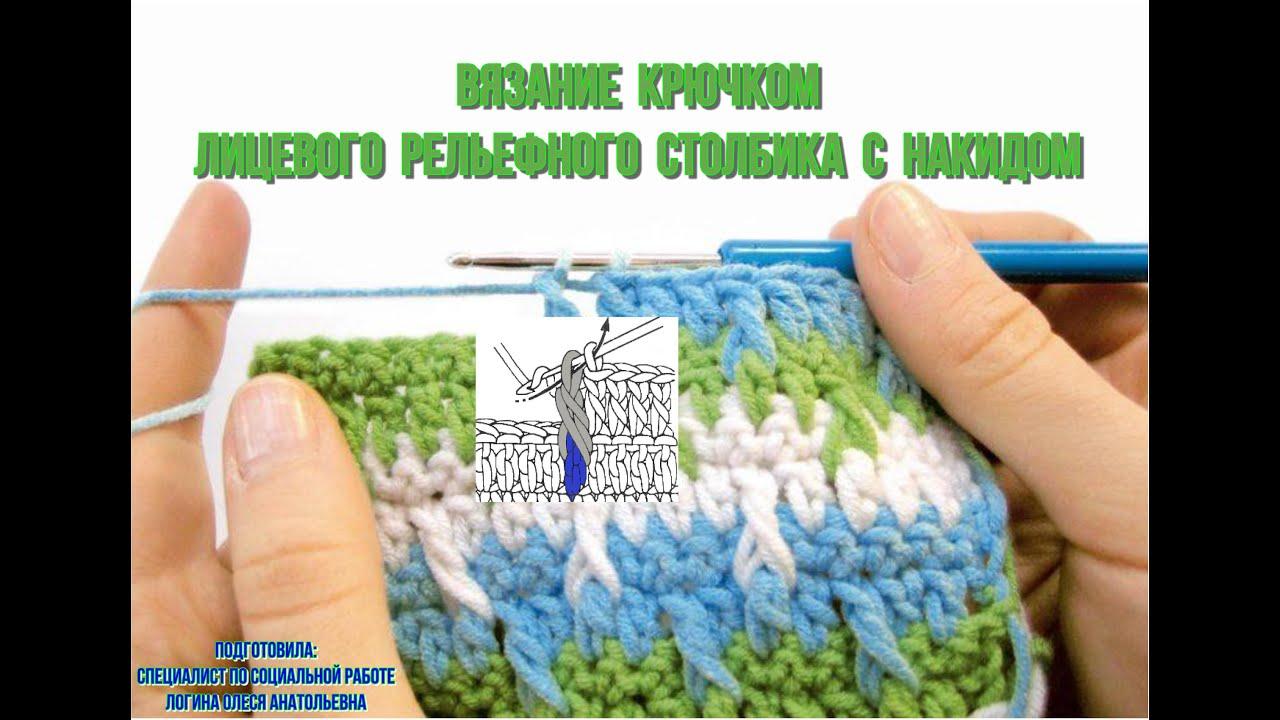 Занятие в текстильной мастерской: «Вязание крючком лицевого рельефного столбика с накидом